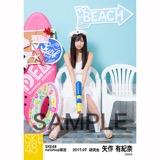 SKE48 2017年7月度 net shop限定個別ランダム生写真5枚セット 矢作有紀奈