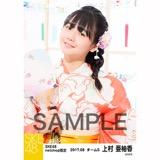 SKE48 2017年8月度 net shop限定個別生写真「浴衣」5枚セット 上村亜柚香