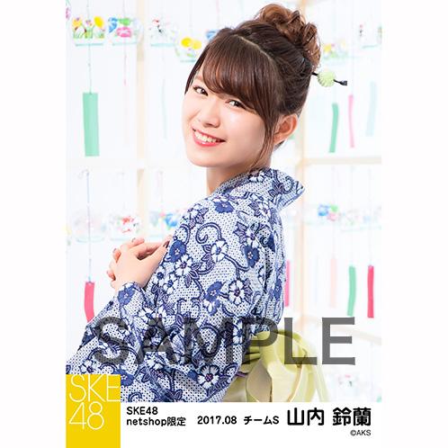 SKE48 2017年8月度 net shop限定個別生写真「浴衣」5枚セット 山内鈴蘭