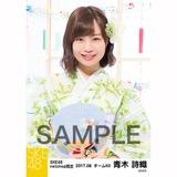 SKE48 2017年8月度 net shop限定個別生写真「浴衣」5枚セット 青木詩織