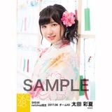 SKE48 2017年8月度 net shop限定個別生写真「浴衣」5枚セット 太田彩夏