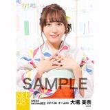 SKE48 2017年8月度 net shop限定個別生写真「浴衣」5枚セット 大場美奈