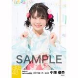 SKE48 2017年8月度 net shop限定個別生写真「浴衣」5枚セット 小畑優奈