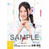 SKE48 2017年8月度 net shop限定個別生写真「浴衣」5枚セット 古畑奈和