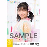 SKE48 2017年8月度 net shop限定個別生写真「浴衣」5枚セット 後藤楽々