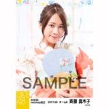 SKE48 2017年8月度 net shop限定個別生写真「浴衣」5枚セット 斉藤真木子