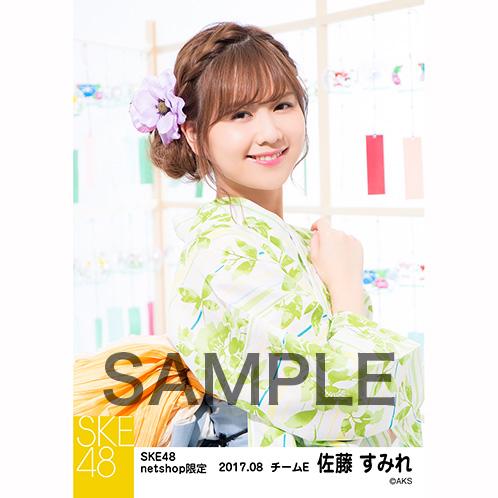 SKE48 2017年8月度 net shop限定個別生写真「浴衣」5枚セット 佐藤すみれ