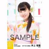 SKE48 2017年8月度 net shop限定個別生写真「浴衣」5枚セット 井上瑠夏