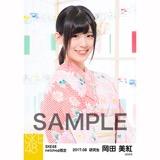SKE48 2017年8月度 net shop限定個別生写真「浴衣」5枚セット 岡田美紅