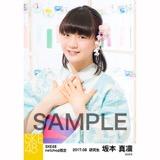 SKE48 2017年8月度 net shop限定個別生写真「浴衣」5枚セット 坂本真凛