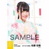 SKE48 2017年8月度 net shop限定個別生写真「浴衣」5枚セット 佐藤佳穂