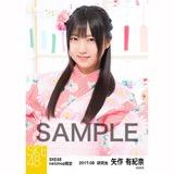 SKE48 2017年8月度 net shop限定個別生写真「浴衣」5枚セット 矢作有紀奈