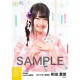 SKE48 2017年8月度 net shop限定個別生写真「浴衣」5枚セット 和田愛菜