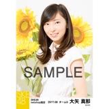 SKE48 2017年8月度 net shop限定個別生写真「ひまわり畑」5枚セット 大矢真那