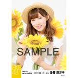 SKE48 2017年8月度 net shop限定個別生写真「ひまわり畑」5枚セット 後藤理沙子