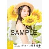 SKE48 2017年8月度 net shop限定個別生写真「ひまわり畑」5枚セット 松本慈子
