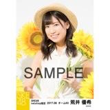 SKE48 2017年8月度 net shop限定個別生写真「ひまわり畑」5枚セット 荒井優希