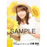 SKE48 2017年8月度 net shop限定個別生写真「ひまわり畑」5枚セット 大場美奈