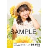 SKE48 2017年8月度 net shop限定個別生写真「ひまわり畑」5枚セット 惣田紗莉渚