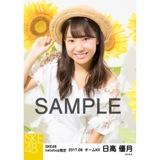 SKE48 2017年8月度 net shop限定個別生写真「ひまわり畑」5枚セット 日高優月