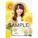 SKE48 2017年8月度 net shop限定個別生写真「ひまわり畑」5枚セット 松村香織