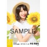 SKE48 2017年8月度 net shop限定個別生写真「ひまわり畑」5枚セット 井田玲音名