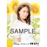 SKE48 2017年8月度 net shop限定個別生写真「ひまわり畑」5枚セット 斉藤真木子
