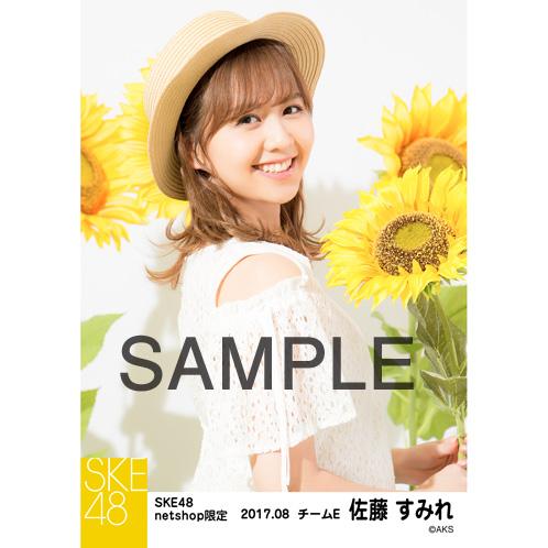 SKE48 2017年8月度 net shop限定個別生写真「ひまわり畑」5枚セット 佐藤すみれ