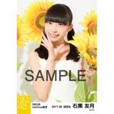 SKE48 2017年8月度 net shop限定個別生写真「ひまわり畑」5枚セット 石黒友月