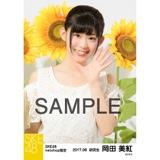 SKE48 2017年8月度 net shop限定個別生写真「ひまわり畑」5枚セット 岡田美紅