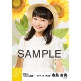 SKE48 2017年8月度 net shop限定個別生写真「ひまわり畑」5枚セット 倉島杏実
