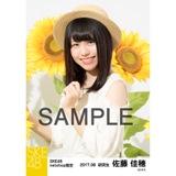 SKE48 2017年8月度 net shop限定個別生写真「ひまわり畑」5枚セット 佐藤佳穂
