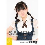 SKE48 2017年8月度 個別生写真「不器用太陽 コルセット」衣装5枚セット 上村亜柚香