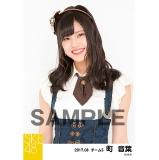 SKE48 2017年8月度 個別生写真「不器用太陽 コルセット」衣装5枚セット 町音葉