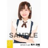 SKE48 2017年8月度 個別生写真「不器用太陽 コルセット」衣装5枚セット 青木詩織