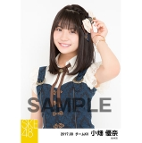 SKE48 2017年8月度 個別生写真「不器用太陽 コルセット」衣装5枚セット 小畑優奈