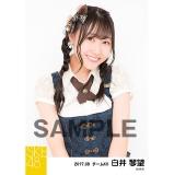 SKE48 2017年8月度 個別生写真「不器用太陽 コルセット」衣装5枚セット 白井琴望