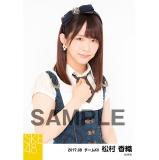SKE48 2017年8月度 個別生写真「不器用太陽 コルセット」衣装5枚セット 松村香織