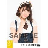 SKE48 2017年8月度 個別生写真「不器用太陽 コルセット」衣装5枚セット 井田玲音名
