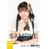 SKE48 2017年8月度 個別生写真「不器用太陽 コルセット」衣装5枚セット 後藤楽々