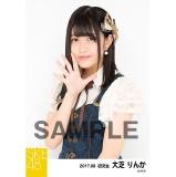 SKE48 2017年8月度 個別生写真「不器用太陽 コルセット」衣装5枚セット 大芝りんか