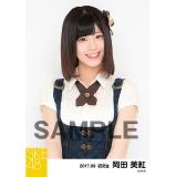 SKE48 2017年8月度 個別生写真「不器用太陽 コルセット」衣装5枚セット 岡田美紅