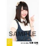 SKE48 2017年8月度 個別生写真「不器用太陽 コルセット」衣装5枚セット 佐藤佳穂