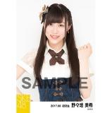 SKE48 2017年8月度 個別生写真「不器用太陽 コルセット」衣装5枚セット 野々垣美希