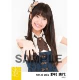 SKE48 2017年8月度 個別生写真「不器用太陽 コルセット」衣装5枚セット 野村実代