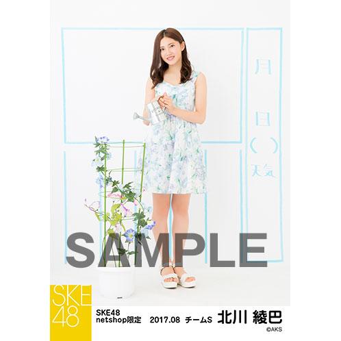 SKE48 2017年8月度 net shop限定個別ランダム生写真5枚セット 北川綾巴