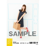 SKE48 2017年8月度 net shop限定個別ランダム生写真5枚セット 後藤理沙子