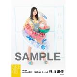 SKE48 2017年8月度 net shop限定個別ランダム生写真5枚セット 杉山愛佳