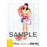 SKE48 2017年8月度 net shop限定個別ランダム生写真5枚セット 野島樺乃