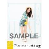 SKE48 2017年8月度 net shop限定個別ランダム生写真5枚セット 松本慈子